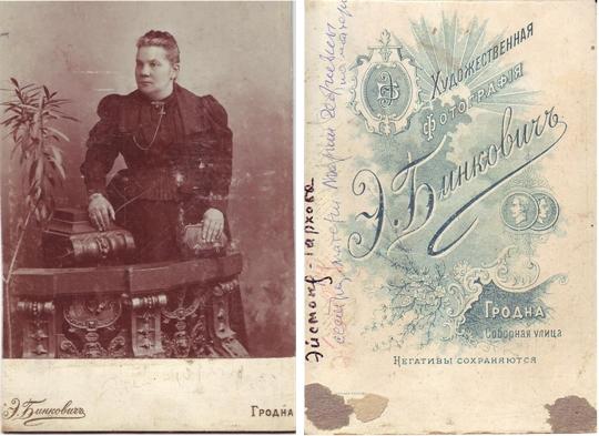 Grodno - Zakład Fotograficzny E. Binkowicz